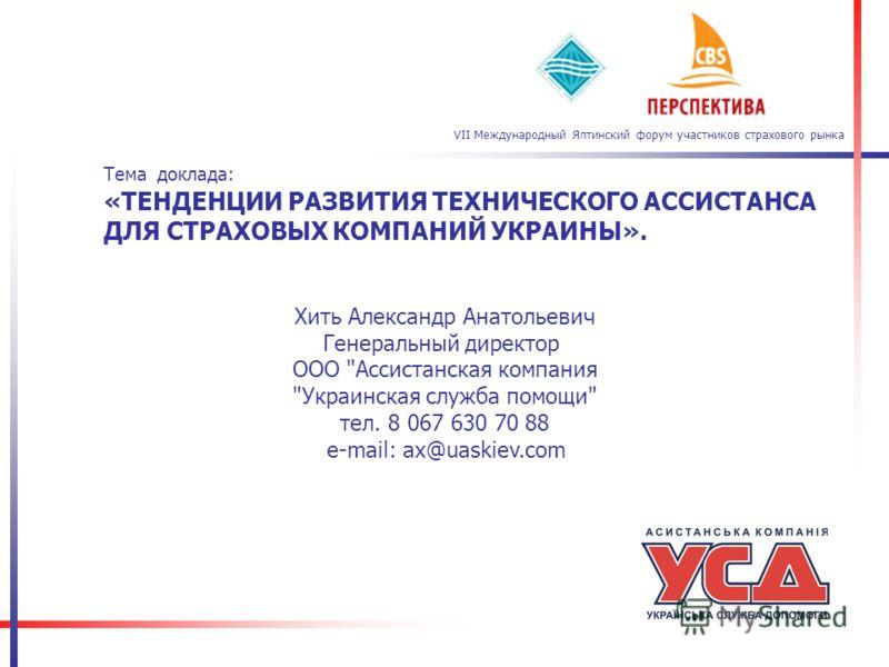 VII Международный Ялтинский форум участников страхового рынка Хить Александр Анатольевич Генеральный директор ООО