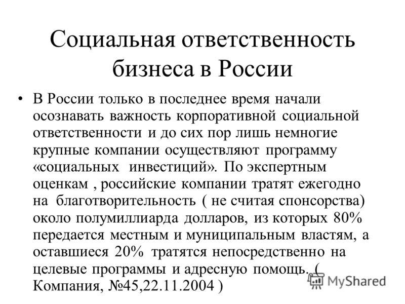 Социальная ответственность бизнеса в России В России только в последнее время начали осознавать важность корпоративной социальной ответственности и до сих пор лишь немногие крупные компании осуществляют программу «социальных инвестиций». По экспертны