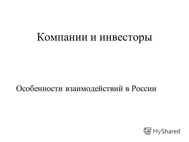 Компании и инвесторы Особенности взаимодействий в России