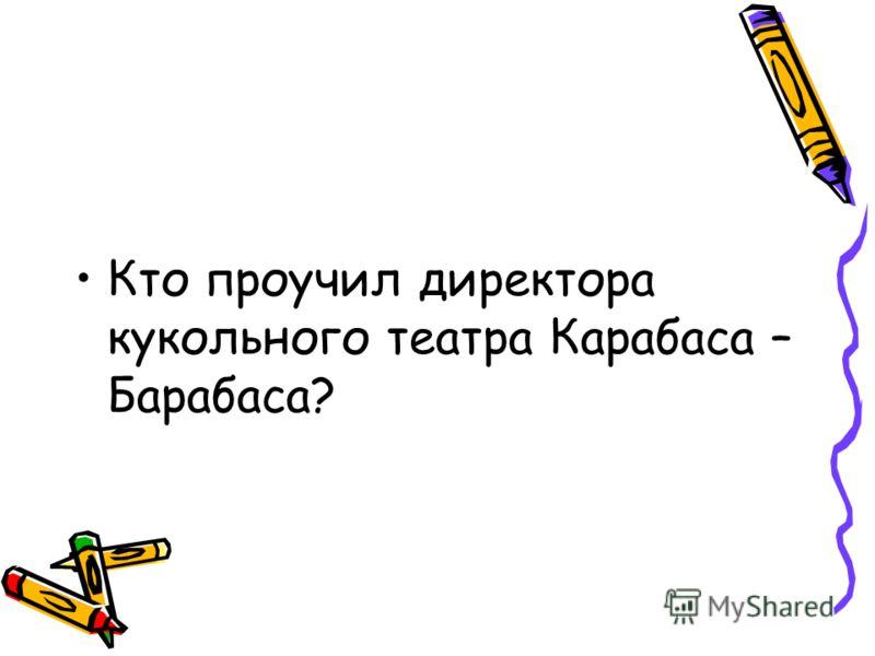 Кто проучил директора кукольного театра Карабаса – Барабаса?