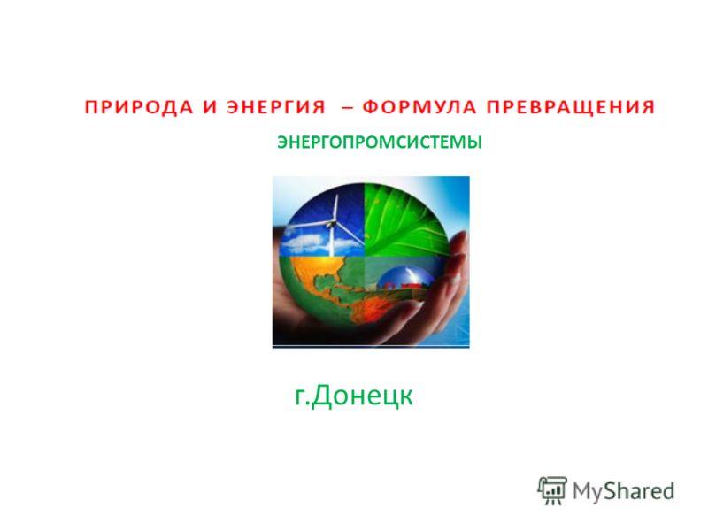 г.Донецк ЭНЕРГОПРОМСИСТЕМЫ