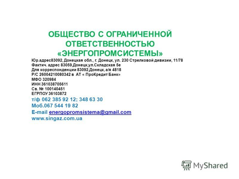 ЭНЕРГОПРОМСИСТЕМЫ Тел.: (+38 062) 3486330 т/ф : 3859212 www.epsdon.com ЭНЕРГОПРОМСИСТЕМЫ Тел.: (+38 062) 3486330 т/ф : 3859212 www.epsdon.com ЭНЕРГОПРОМСИСТЕМЫ Тел.: (+38 062) 3486330 т/ф : 3859212 www.epsdon.com ОБЩЕСТВО С ОГРАНИЧЕННОЙ ОТВЕТСТВЕННОС