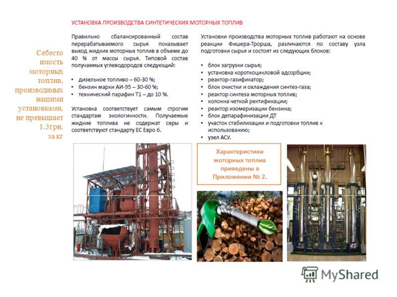 Себесто имость моторных топлив, производимых нашими установками, не превышает 1.3грн. за кг
