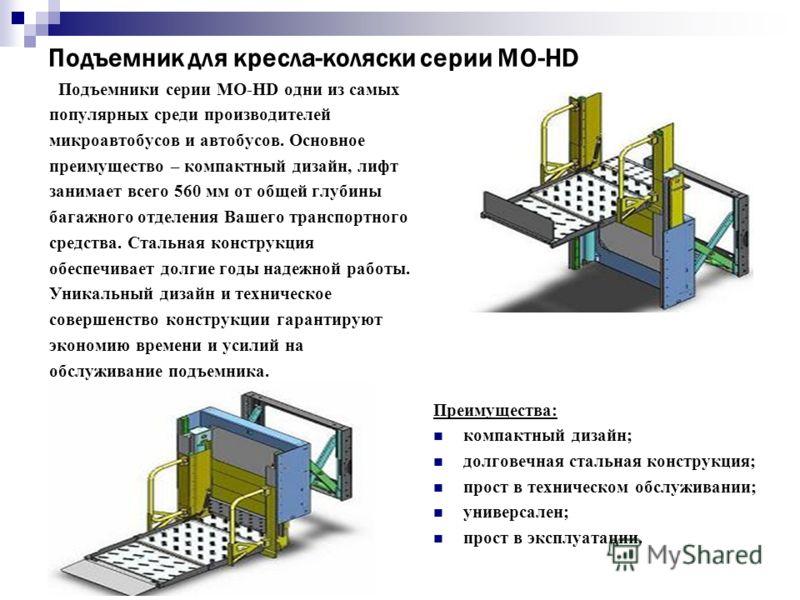Подъемник для кресла-коляски серии МО-HD Подъемники серии MO-HD одни из самых популярных среди производителей микроавтобусов и автобусов. Основное преимущество – компактный дизайн, лифт занимает всего 560 мм от общей глубины багажного отделения Вашег