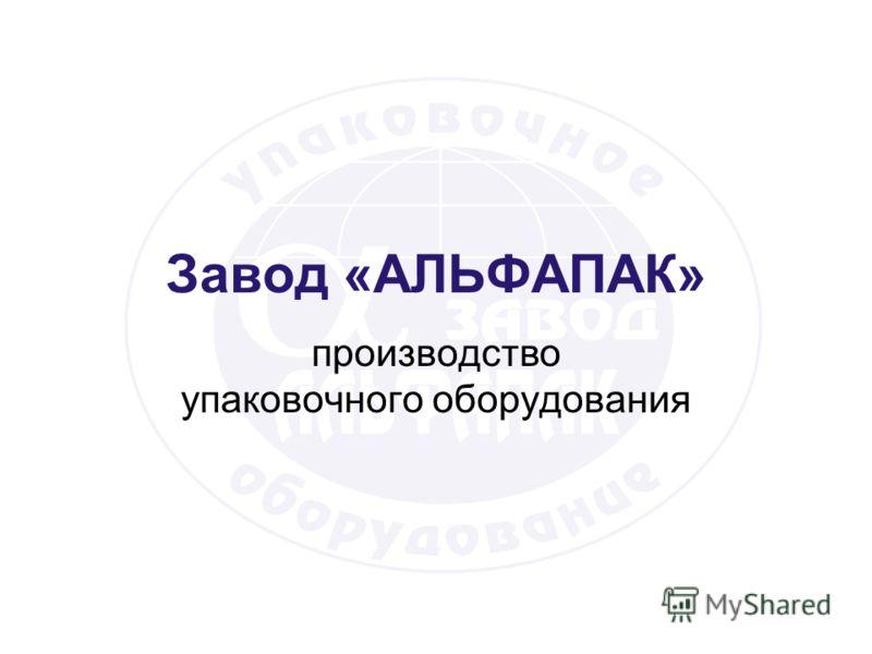 Завод «АЛЬФАПАК» производство упаковочного оборудования