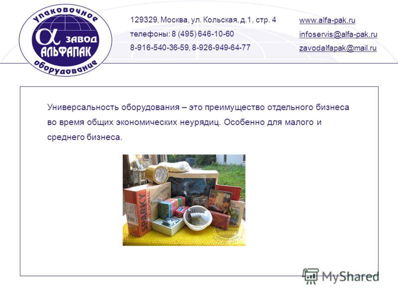 129329, Москва, ул. Кольская, д.1, стр. 4 телефоны: 8 (495) 646-10-60 8-916-540-36-59, 8-926-949-64-77 www.alfa-pak.ru infoservis@alfa-pak.ru zavodalfapak@mail.ru Универсальность оборудования – это преимущество отдельного бизнеса во время общих эконо