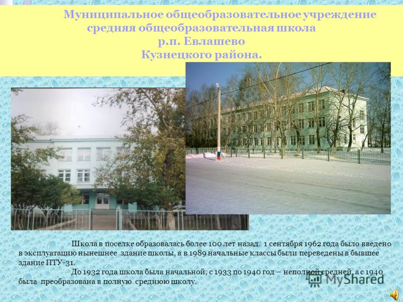 Муниципальное общеобразовательное учреждение средняя общеобразовательная школа р.п. Евлашево Кузнецкого района. Школа в поселке образовалась более 100 лет назад. 1 сентября 1962 года было введено в эксплуатацию нынешнее здание школы, а в 1989 начальн