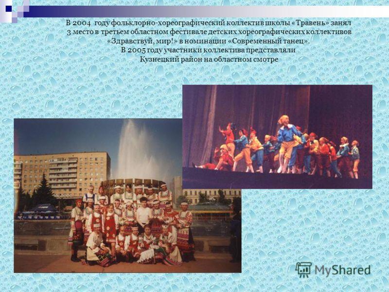 В 2004 году фольклорно-хореографический коллектив школы «Травень» занял 3 место в третьем областном фестивале детских хореографических коллективов «Здравствуй, мир!» в номинации «Современный танец». В 2005 году участники коллектива представляли Кузне
