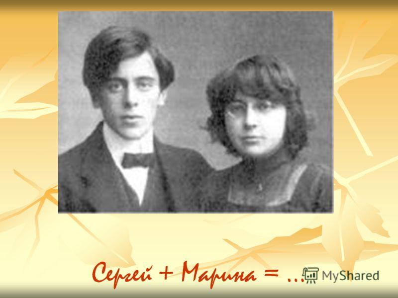 Сергей + Марина = …