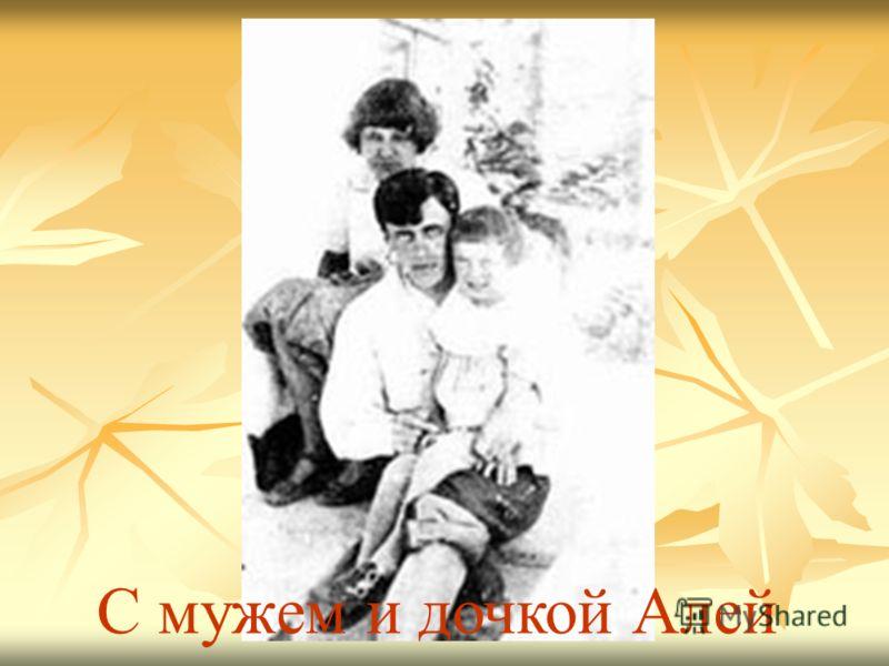 С мужем и дочкой Алей