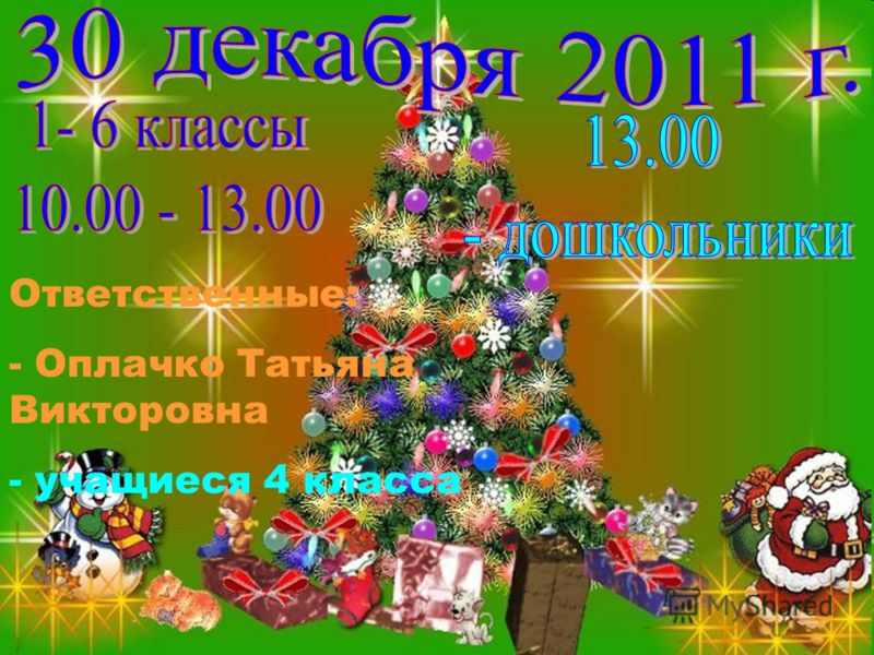 Твой Новогодний мир и Новый Год 2012 Ответственные: - Оплачко Татьяна Викторовна - учащиеся 4 класса