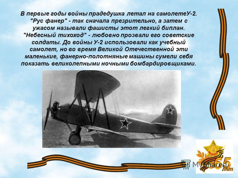 5 В первые годы войны прадедушка летал на самолетеУ-2.