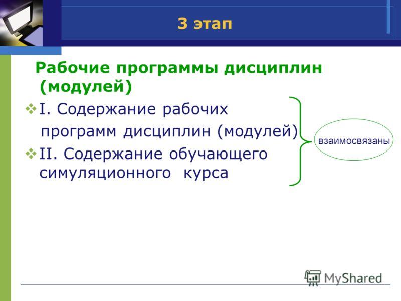 3 этап Рабочие программы дисциплин (модулей) I. Содержание рабочих программ дисциплин (модулей) II. Содержание обучающего симуляционного курса взаимосвязаны