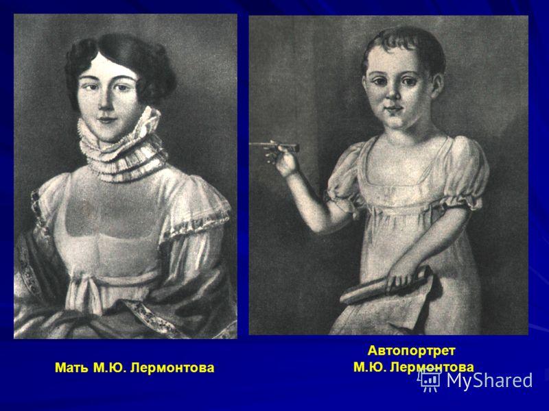 Мать М.Ю. Лермонтова Автопортрет М.Ю. Лермонтова