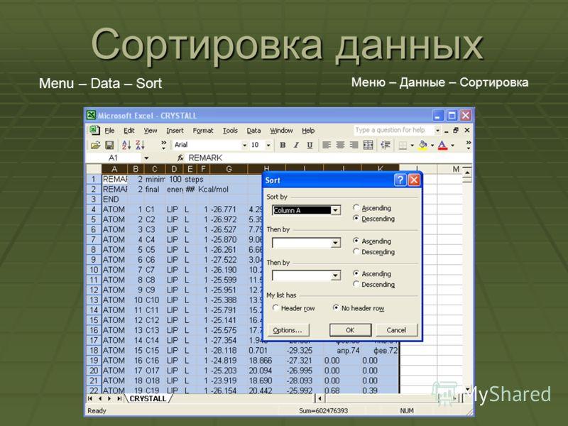 Сортировка данных Menu – Data – Sort Меню – Данные – Сортировка