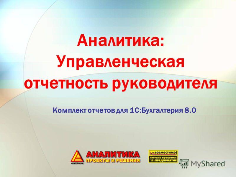 Аналитика: Управленческая отчетность руководителя Комплект отчетов для 1С:Бухгалтерия 8.0