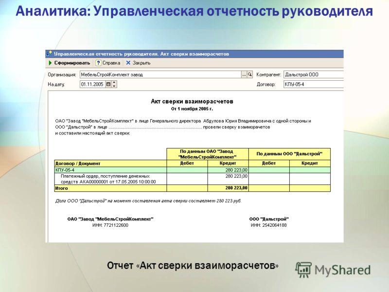 Аналитика: Управленческая отчетность руководителя Отчет «Акт сверки взаиморасчетов»