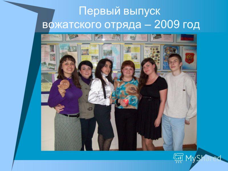 Первый выпуск вожатского отряда – 2009 год