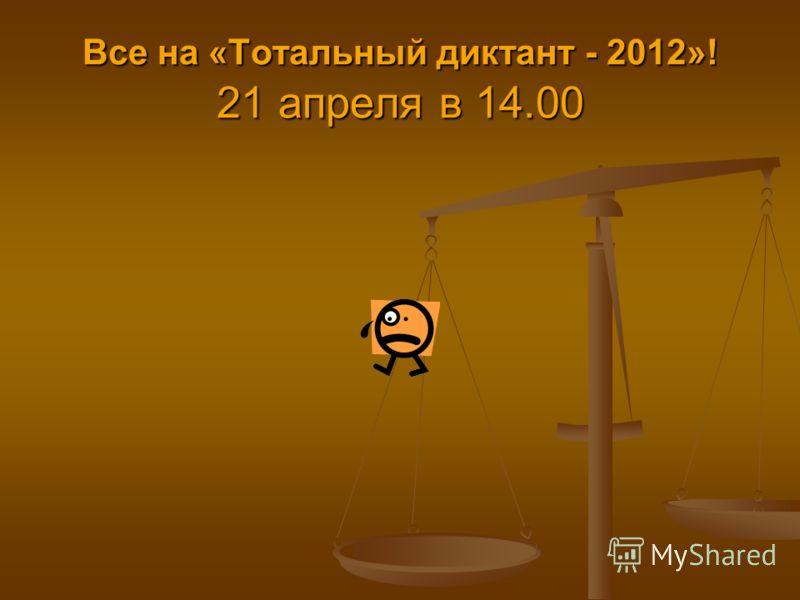 Все на «Тотальный диктант - 2012»! 21 апреля в 14.00