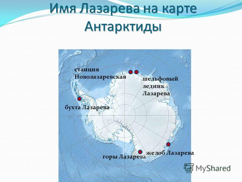 Имя Лазарева на карте Антарктиды горы Лазарева желоб Лазарева бухта Лазарева станция Новолазаревская шельфовый ледник Лазарева
