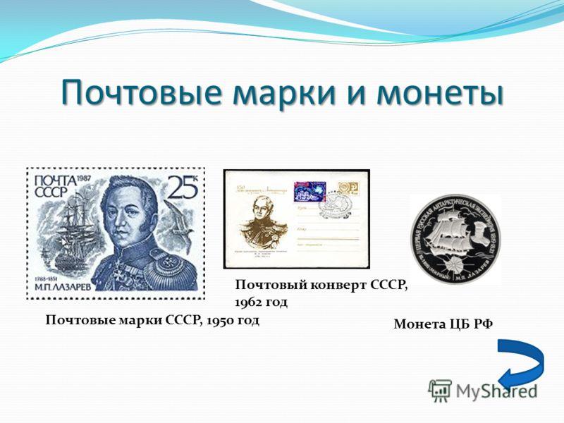 Почтовые марки и монеты Почтовые марки СССР, 1950 год Почтовый конверт СССР, 1962 год Монета ЦБ РФ