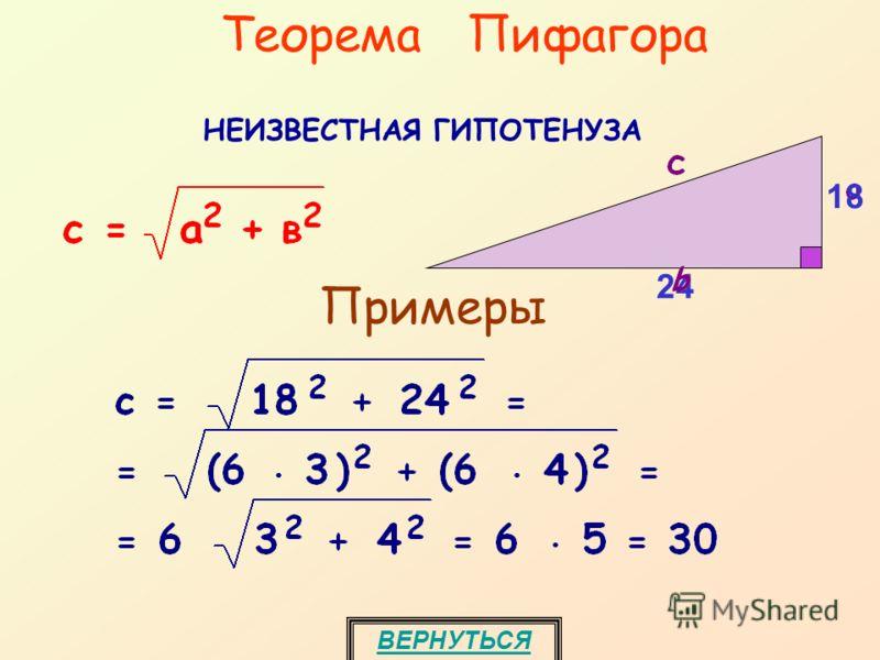 Теорема Пифагора НЕИЗВЕСТНАЯ ГИПОТЕНУЗА Примеры ВЕРНУТЬСЯ 18 24