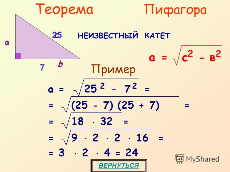 Теорема Пифагора НЕИЗВЕСТНЫЙ КАТЕТ Пример ВЕРНУТЬСЯ 7 25