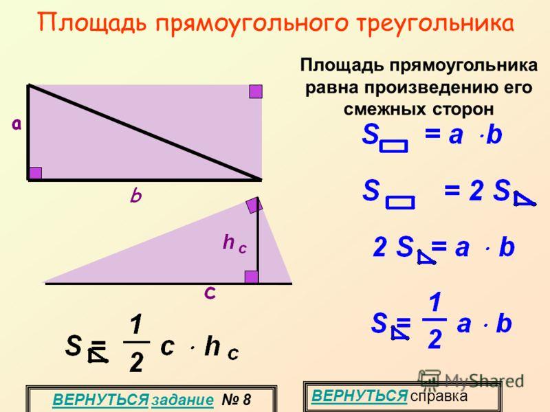 Площадь прямоугольного треугольника ВЕРНУТЬСЯ задание 8 Площадь прямоугольника равна произведению его смежных сторон ВЕРНУТЬСЯ справка