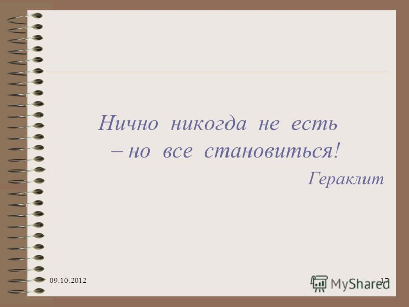 29.08.201217 Нично никогда не есть – но все становиться! Гераклит