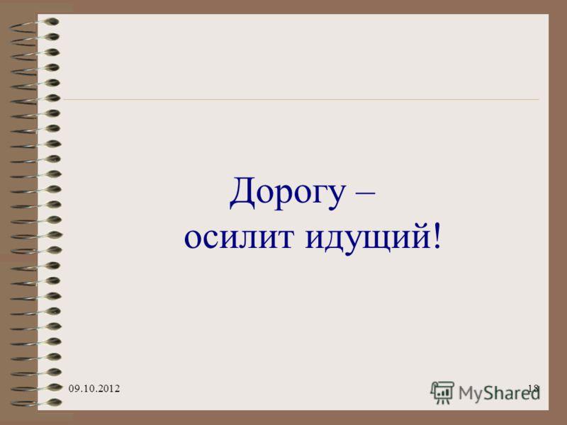 29.08.201218 Дорогу – осилит идущий!