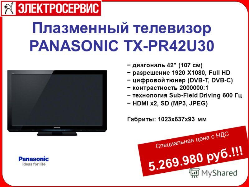 Плазменный телевизор PANASONIC TX-PR42U30 диагональ 42