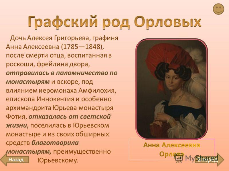 Дочь Алексея Григорьева, графиня Анна Алексеевна (17851848), после смерти отца, воспитанная в роскоши, фрейлина двора, отправилась в паломничество по монастырям и вскоре, под влиянием иеромонаха Амфилохия, епископа Иннокентия и особенно архимандрита