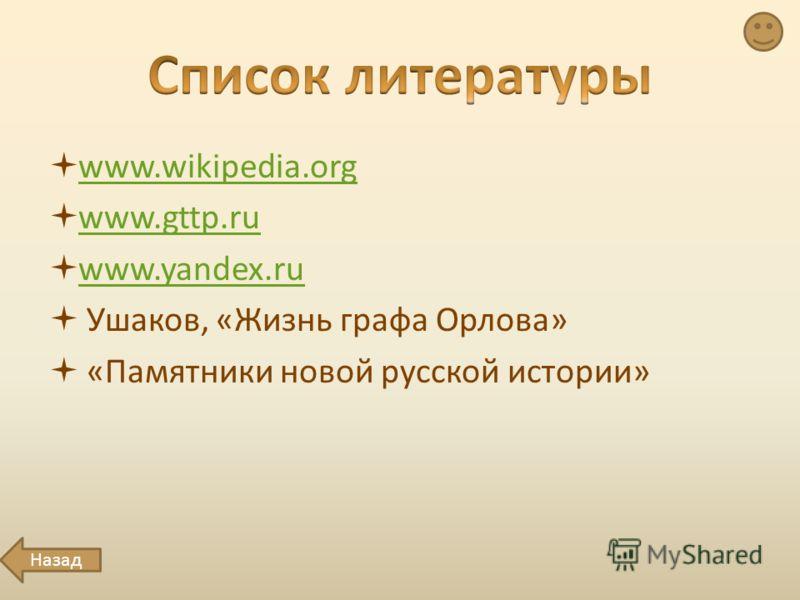 www.wikipedia.org www.gttp.ru www.yandex.ru Ушаков, «Жизнь графа Орлова» «Памятники новой русской истории» Назад