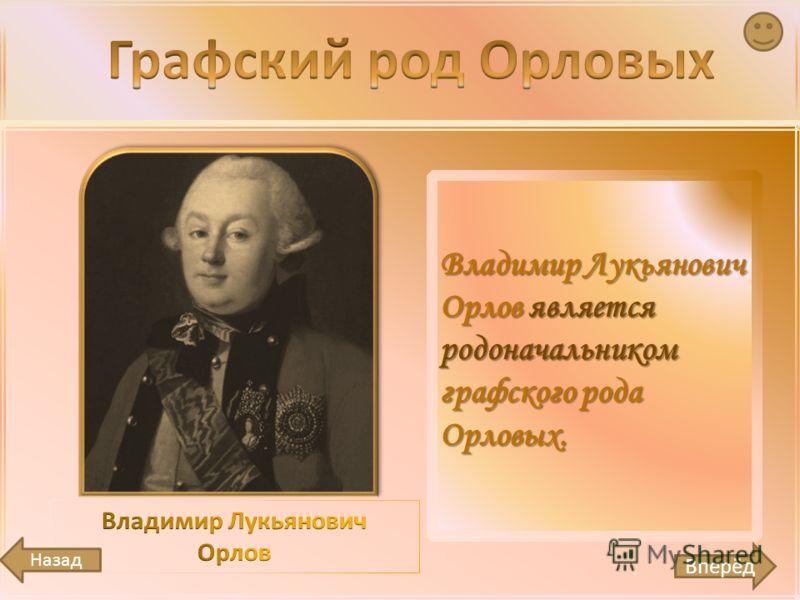Владимир Лукьянович Орлов является родоначальником графского рода Орловых. Вперёд Назад