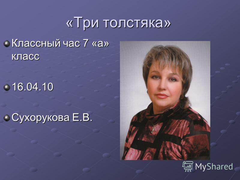 «Три толстяка» Классный час 7 «а» класс 16.04.10 Сухорукова Е.В.