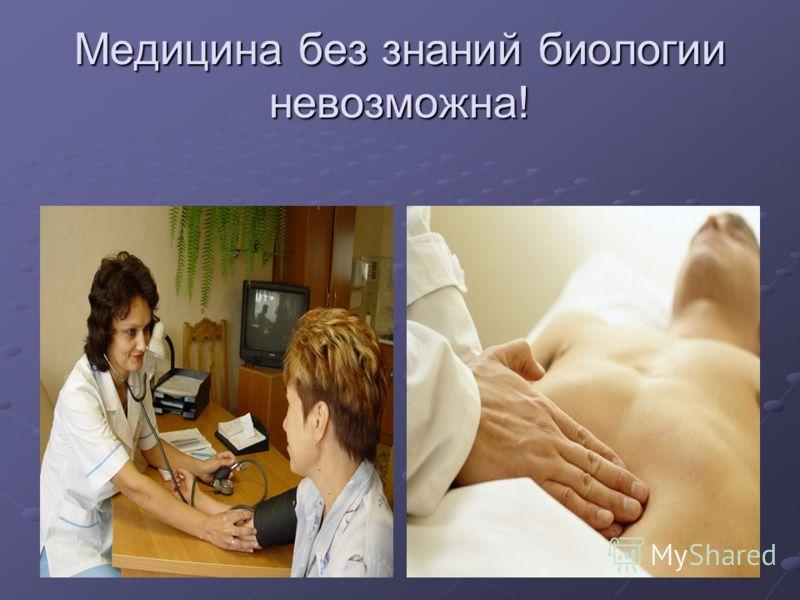 Медицина без знаний биологии невозможна!