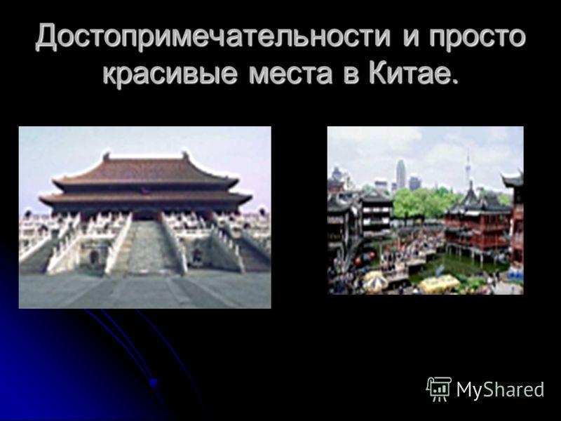 Достопримечательности и просто красивые места в Китае.