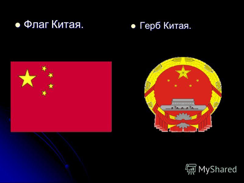 Флаг Китая. Флаг Китая. Герб Китая. Герб Китая.