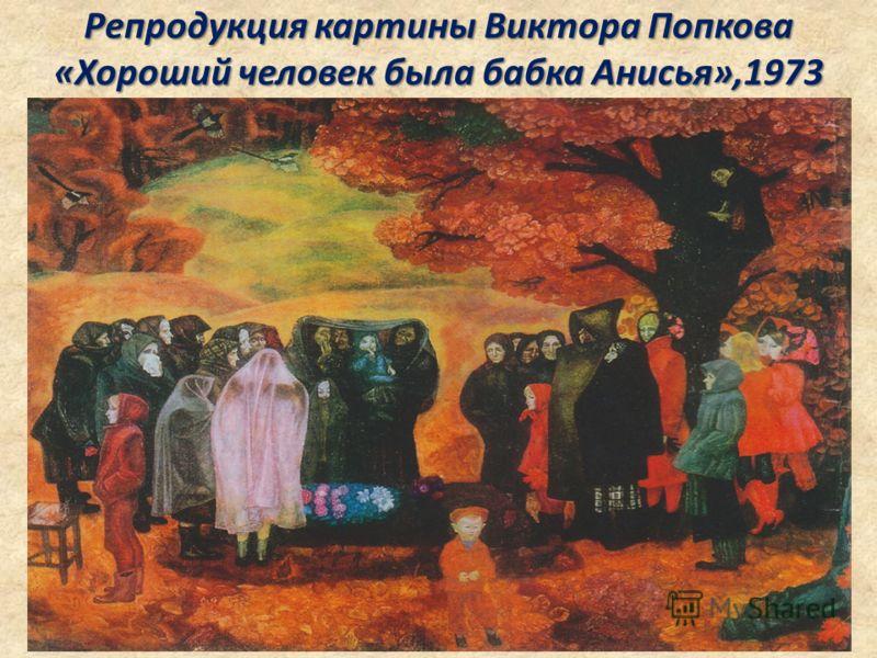 Репродукция картины Виктора Попкова «Хороший человек была бабка Анисья»,1973