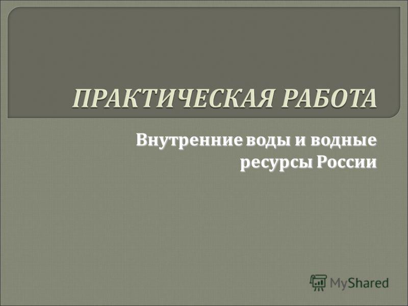 Внутренние воды и водные ресурсы России