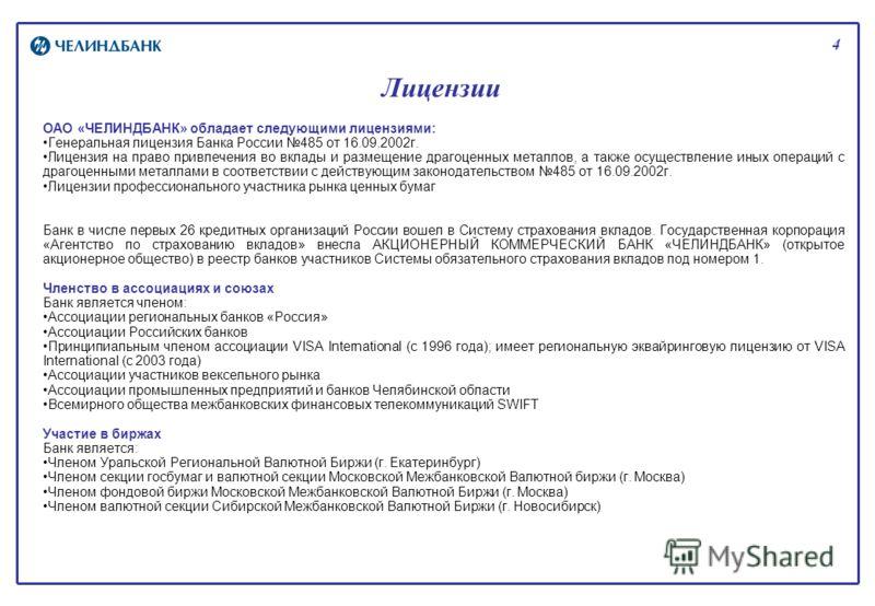 Лицензии ОАО «ЧЕЛИНДБАНК» обладает следующими лицензиями: Генеральная лицензия Банка России 485 от 16.09.2002г. Лицензия на право привлечения во вклады и размещение драгоценных металлов, а также осуществление иных операций с драгоценными металлами в