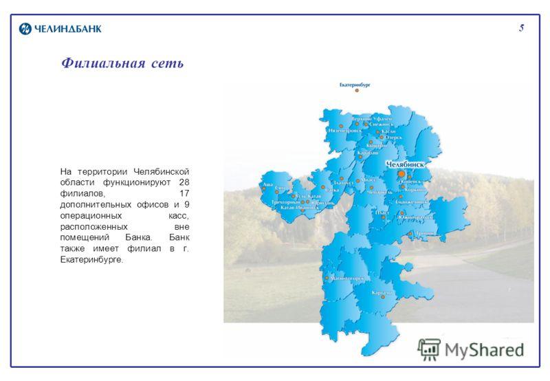 5 Филиальная сеть На территории Челябинской области функционируют 28 филиалов, 17 дополнительных офисов и 9 операционных касс, расположенных вне помещений Банка. Банк также имеет филиал в г. Екатеринбурге.
