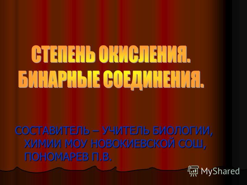 СОСТАВИТЕЛЬ – УЧИТЕЛЬ БИОЛОГИИ, ХИМИИ МОУ НОВОКИЕВСКОЙ СОШ, ПОНОМАРЕВ П.В.