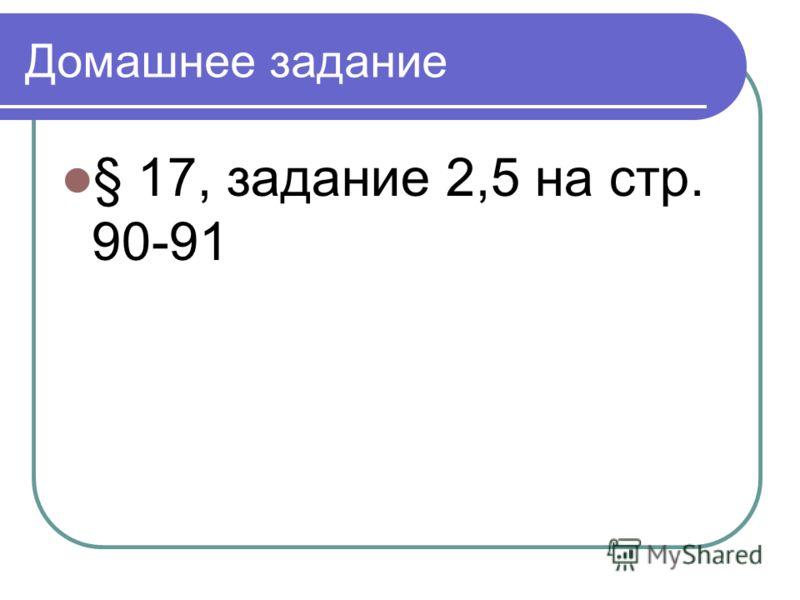 Домашнее задание § 17, задание 2,5 на стр. 90-91