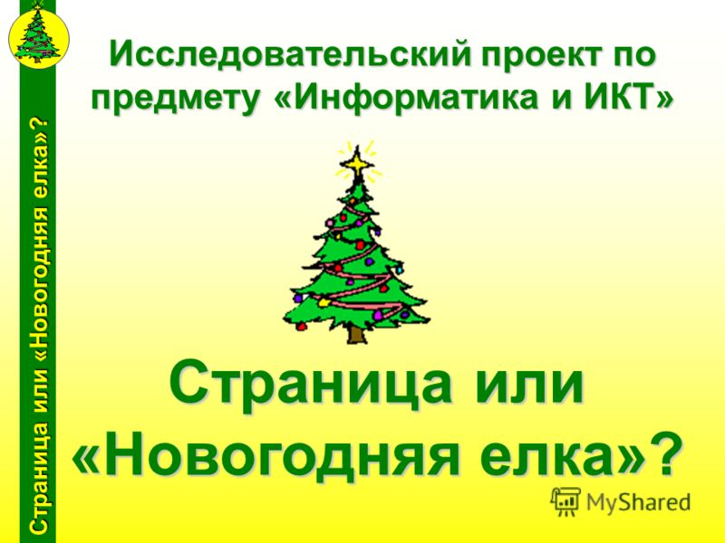 Страница или «Новогодняя елка»? Исследовательский проект по предмету «Информатика и ИКТ»