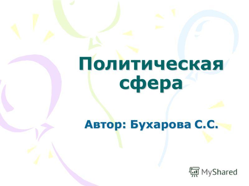 Политическая сфера Автор: Бухарова С.С.