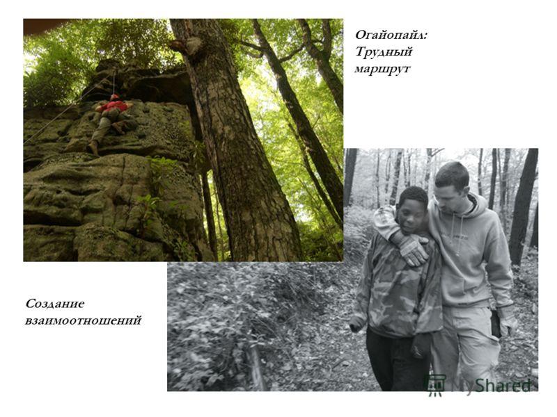Огайопайл: Трудный маршрут Создание взаимоотношений