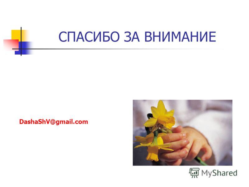 СПАСИБО ЗА ВНИМАНИЕ DashaShV@gmail.com