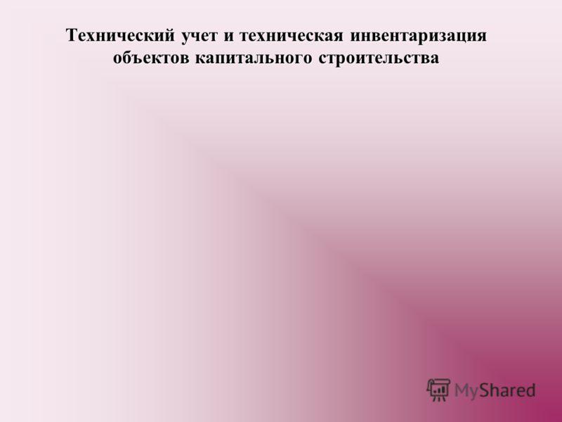 Технический учет и техническая инвентаризация объектов капитального строительства