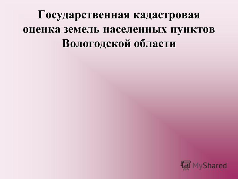 Государственная кадастровая оценка земель населенных пунктов Вологодской области